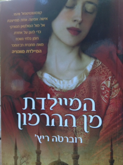 The Harem Midwife - Israeli edition