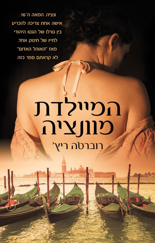 The Israeli cover for The Midwife of Venice